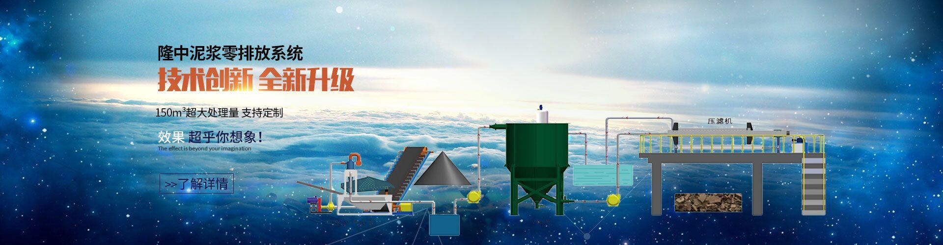 隆中零排放系统