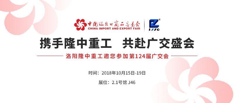 第124届广交会,隆中细砂回收机厂敬请您的到来