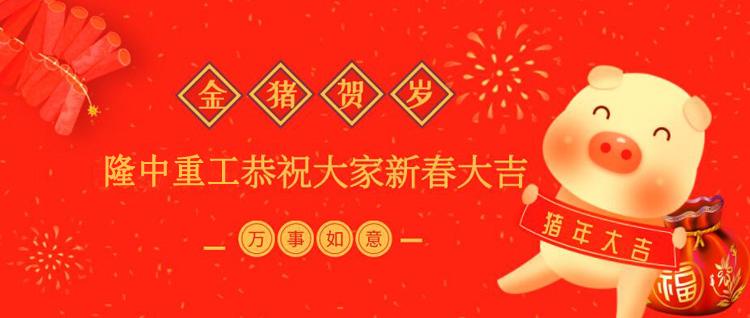 隆中重工厂家2019年春节放假通知!祝大家新年快乐!