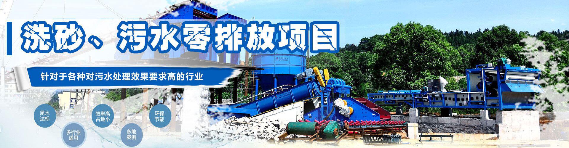 洗沙污水零排放