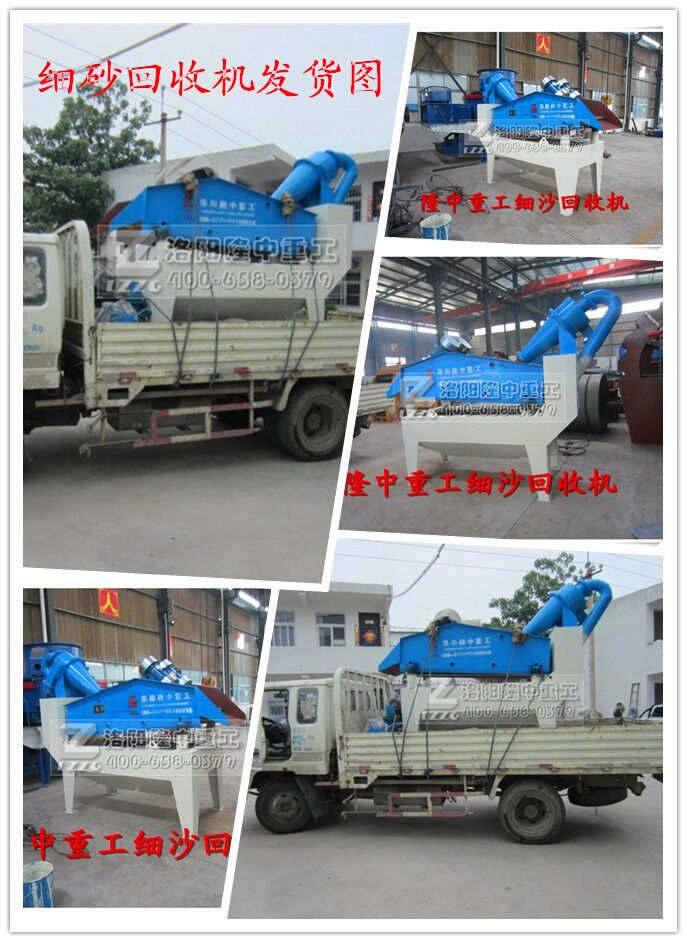 隆中细沙回收设备发往山西运城夏县