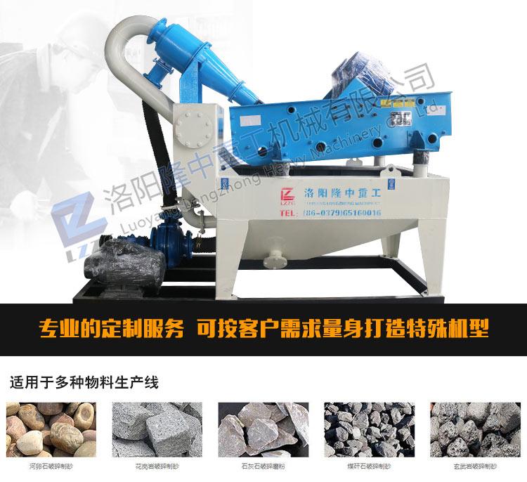 细砂回收机设备解决细砂流失问题,节能更环保