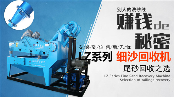 LZ细沙回收机环保效果怎样,价格多少