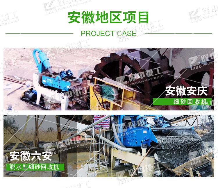 采石场制砂细沙回收机怎么卖?