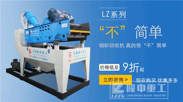 尾矿砂回收处理,新一代细沙回收机更能满足您的需求